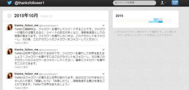 全ツイート履歴-07