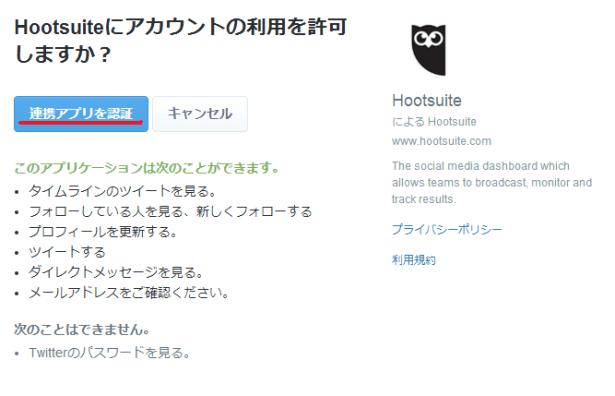 HootSuite-01