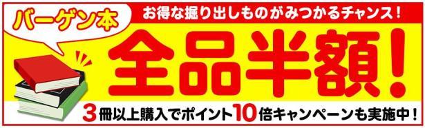 楽天ブックス-01