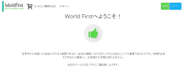 ワールドファースト-12