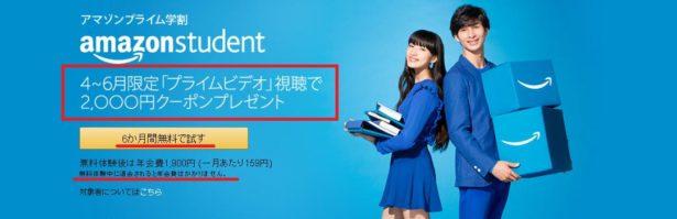 【学生限定】Amazonのビデオを見るだけで『2,000円』クーポンが貰える!