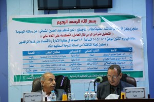 Read more about the article مناقشة الطالب نمير شاكر عبد الحسين