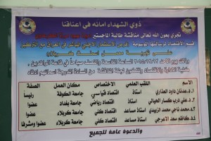 Read more about the article مناقشة الطالبة اميرة عبود