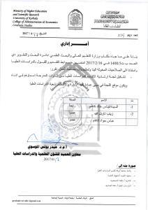 Read more about the article اللجنة الارشادية للتقديم في الدراسات العليا