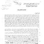 عرض المصرف العراقي للتجارة لتوطين رواتب الموظفين على الملاك الدائم