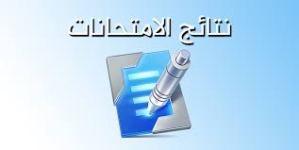 إعـــلان نتــائج الامتحانات (قســم المحاسبــة)