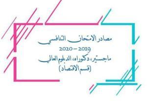 مصادر الامتحان التنافسي (2019-2020)لدراسة (الدكتوراه , الماجستير , الدبلوم العالي)  / قسم الاقتصاد