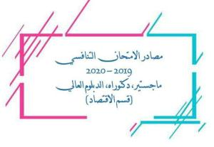Read more about the article مصادر الامتحان التنافسي (2019-2020)لدراسة (الدكتوراه , الماجستير , الدبلوم العالي)  / قسم الاقتصاد