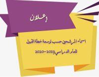 اسماء المرشحين حسب توسعة خطة القبول للعام الدراسي 2019-2020