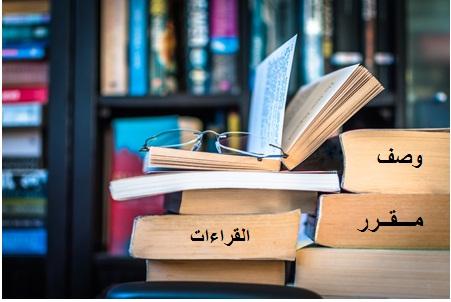 وصف مقرر القراءات