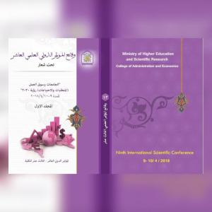 Read more about the article وقائع المؤتمر العلمي الدولي العاشر لكلية الادارة والاقتصاد