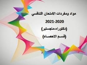 Read more about the article مواد ومفردات الامتحان التنافسي 2020-2021  قسم الاحصـــاء