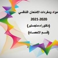 مواد ومفردات الامتحان التنافسي 2020-2021  قسم الاحصـــاء