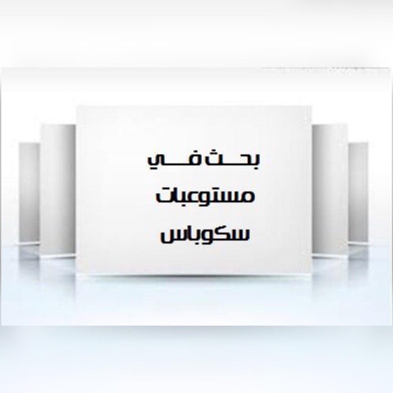 بحث في مستوعبات سكوباس بعنوان( تأثير تفشي فيروس كورونا في الاقتصاد العالمي: حالة العراق)