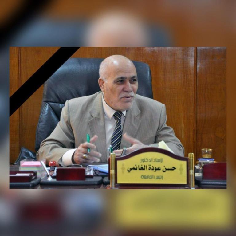 نبذة عن حياة الراحل الكبير الاستاذ الدكتور حسن عودة الغانمي