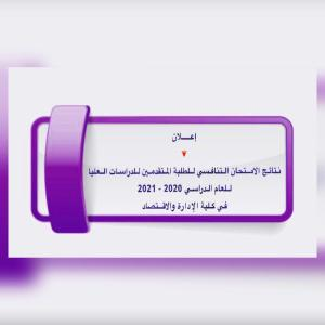 Read more about the article إعـــلان
