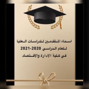 Read more about the article اسماء الطلبة المتقدمين للدراسات العليا للعام الدراسي 2020 – 2021