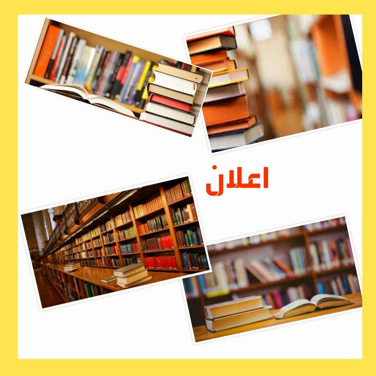 اعلان مكتبة الدراسات العليا....