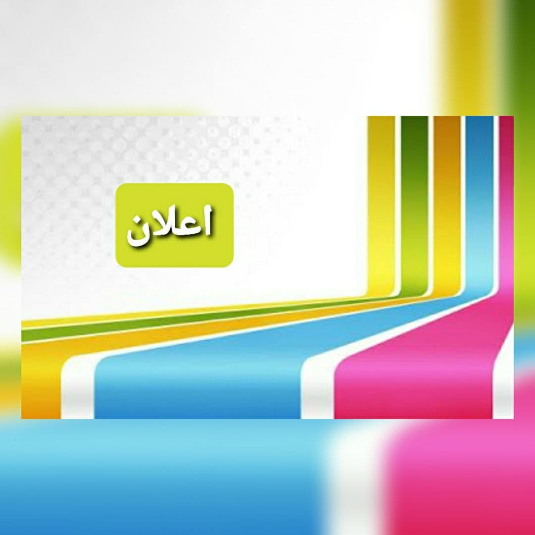 Read more about the article فهرست رسائل / قسـم الاقتصاد