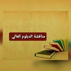 Read more about the article (دور العدالة التنظمية في جودة الخدمات )….