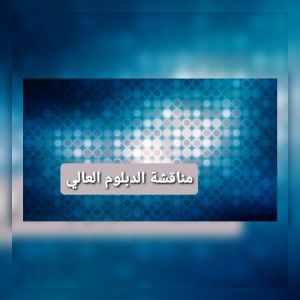 Read more about the article (دور ادارة الموهبة في تنمية الموارد البشرية الكفؤة )….