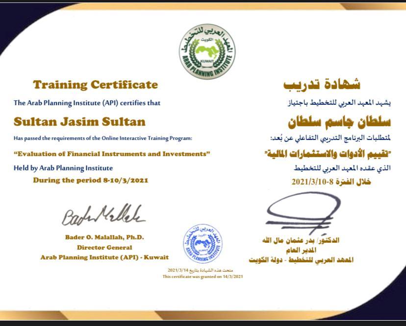 حصول تدريسي من جامعة كربلاء كلية الإدارة والاقتصاد على شهادة تدريب من المعهد العربي للتخطيط