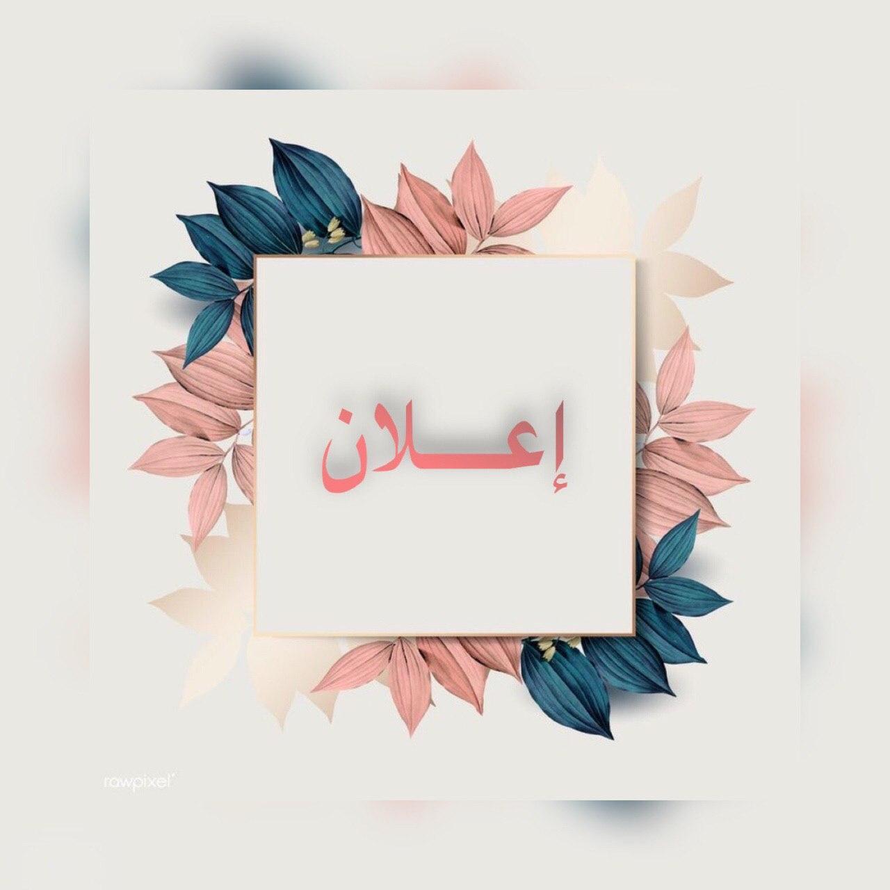 Read more about the article إعلان لمراجعي شعبة الدراســ العليا ــات