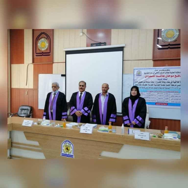 جامعة كربلاء تناقش بحث عن دور القيادة الأخلاقية في بناء ريادة المنظمة