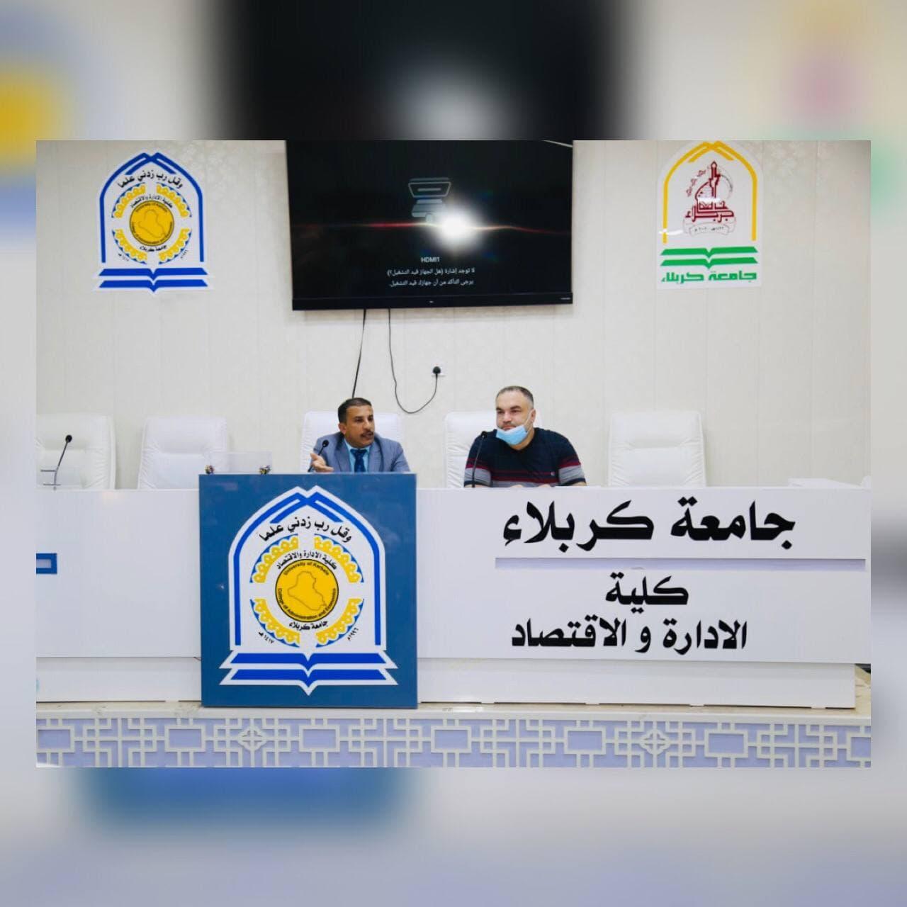 You are currently viewing جامعة كربلاء تنظم برنامج تدريبي عن تطوير القدرات المالية والادارية لموظفي الدولة