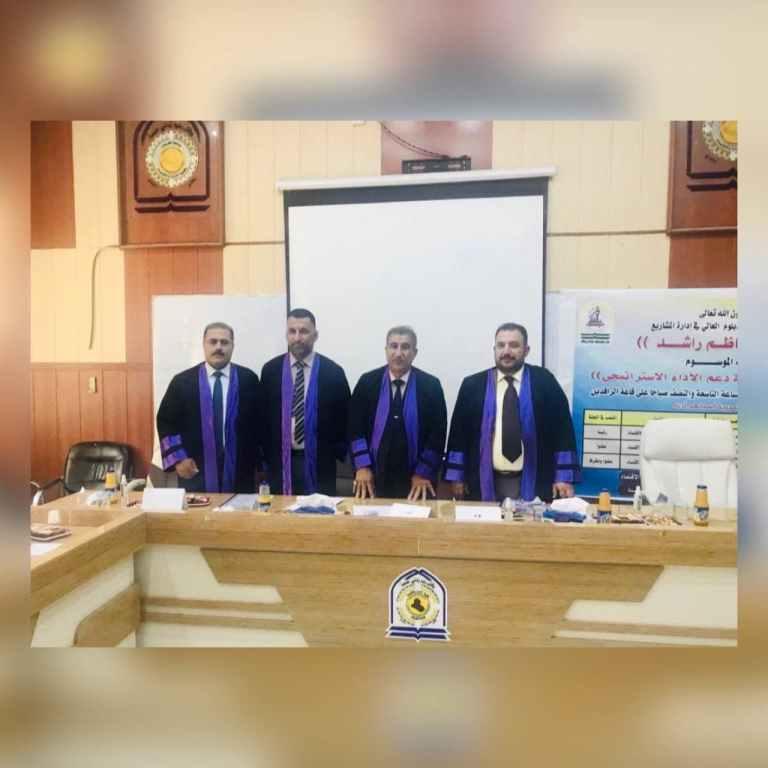 جامعة كربلاء تناقش بحث حول إِدارة المعرفة وأثرها في تحسين الأداء الاستراتيجيّ