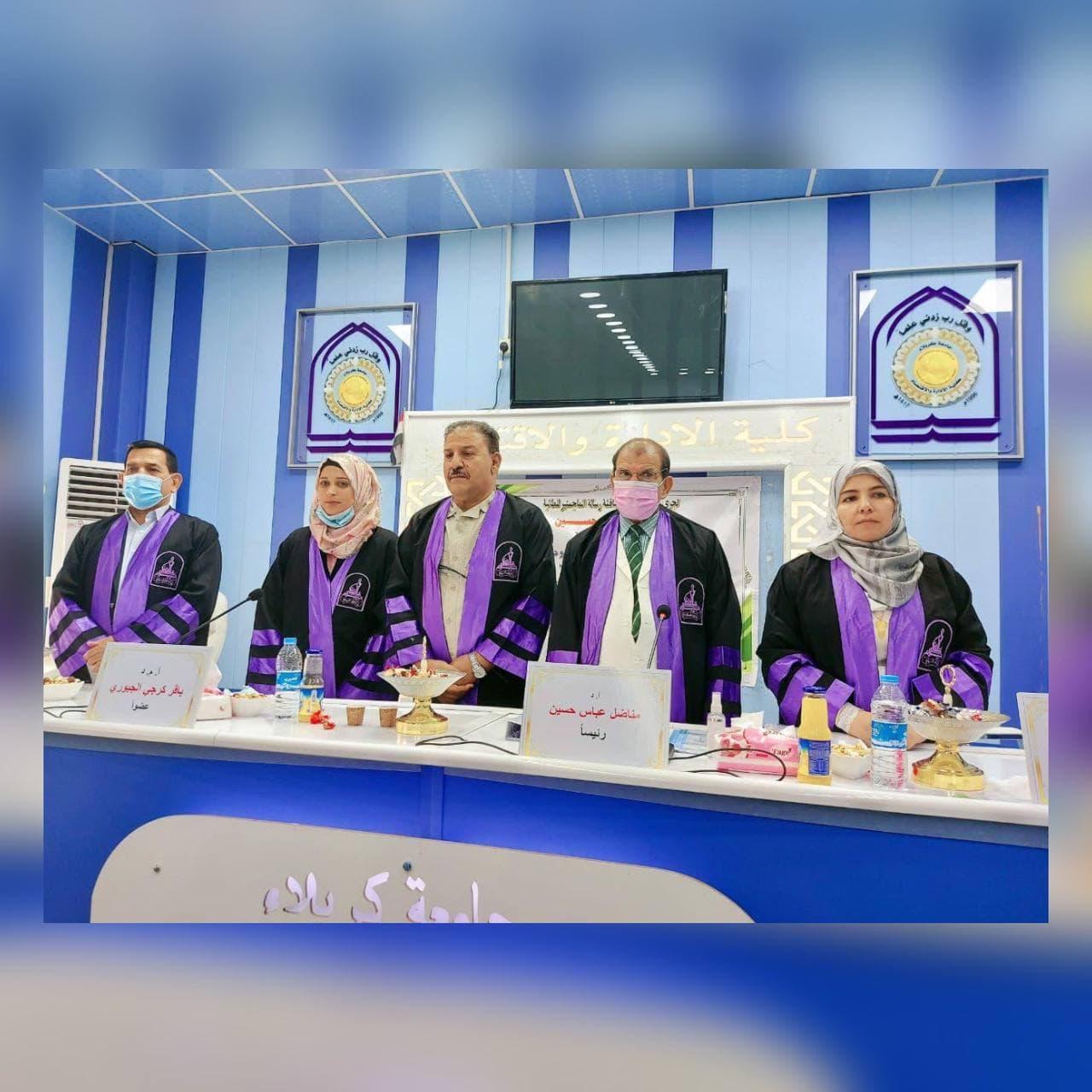 You are currently viewing رسالة ماجستير في جامعة كربلاء تناقش سياسة تمويل المشاريع الصغيرة ودورها في معالجة البطالة في العراق