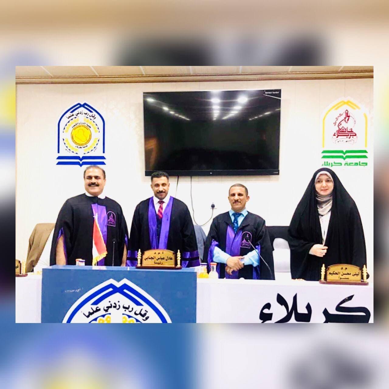 Read more about the article جامعة كربلاء تناقش بحث الدبلوم العالي حول إدارة المعرفة واثرها في جودة القرارات الاستراتيجية