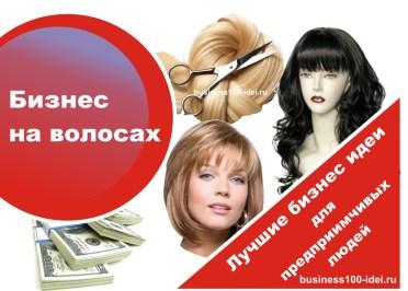 малый бизнес для женщин