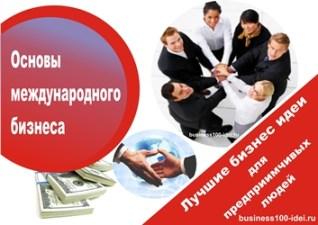 основы международного бизнеса