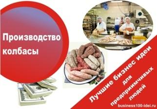 изготовление колбасы