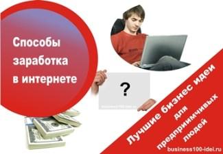 заработок через интернет