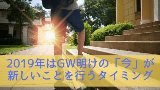 2019年はGW明けの「今」が 新しいことを行うタイミング