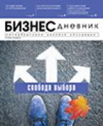 Бизнес Дневник сентябрь 2016