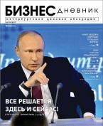 Бизнес Дневник май 2018