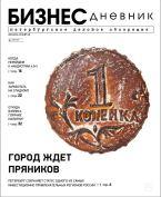 Бизнес Дневник декабрь 2018