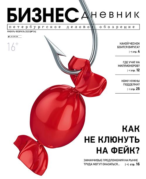 Журнал Бизнес Дневник, выпуск 52
