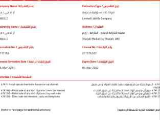 Amidy any UAE ny fahazoan-dàlana E-Commerce