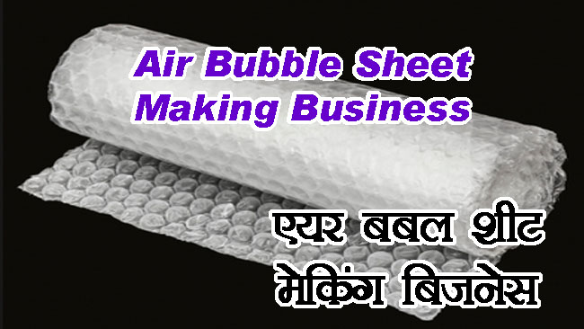 Air Bubble Sheet Business