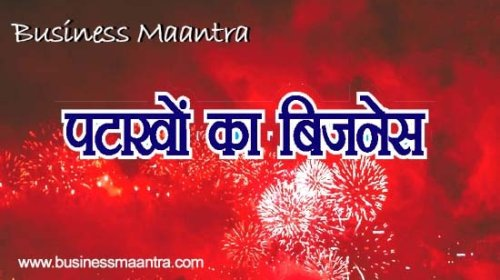 Start your own cracker (Fireworks) business this diwali business maantra 1