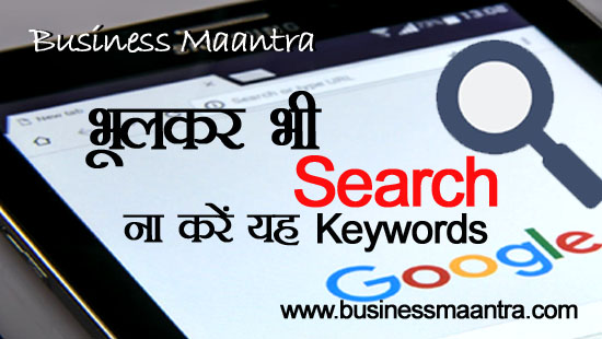 Do not search these keywords on Google Business Maantra