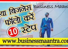 New Business Follow 10 Steps Business Maantra