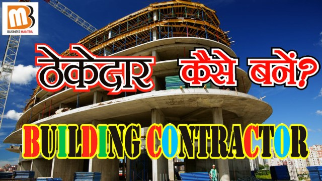 contractor kaise bane business ideas in hindi | How to become a contractor