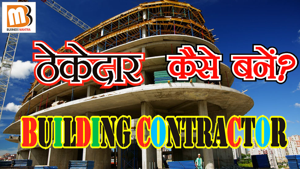 contractor kaise bane business ideas in hindi