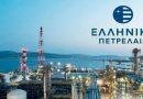 ΕΛΠΕ: Δωρεάν πετρέλαιο θέρμανσης σε 30 σχολεία της Δυτικής Μακεδονίας