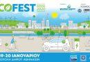 Eco-Fest 2020 : Ηλεκτροκίνηση και βιώσιμη μετακίνηση.